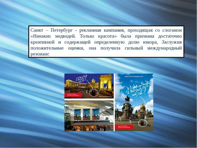Санкт – Петербург - рекламная кампания, проходящая со слоганом «Никаких медве...