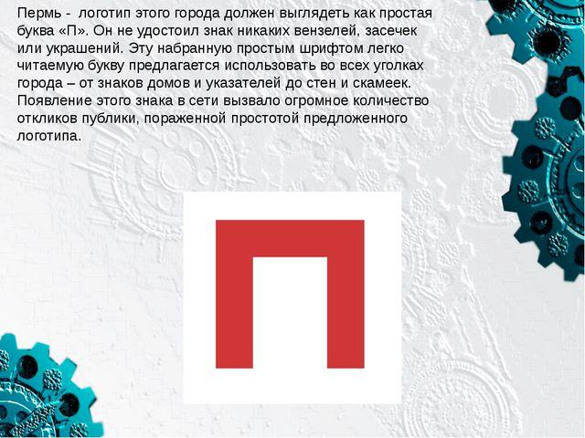 Пермь - логотип этого города должен выглядеть как простая буква «П». Он не у...