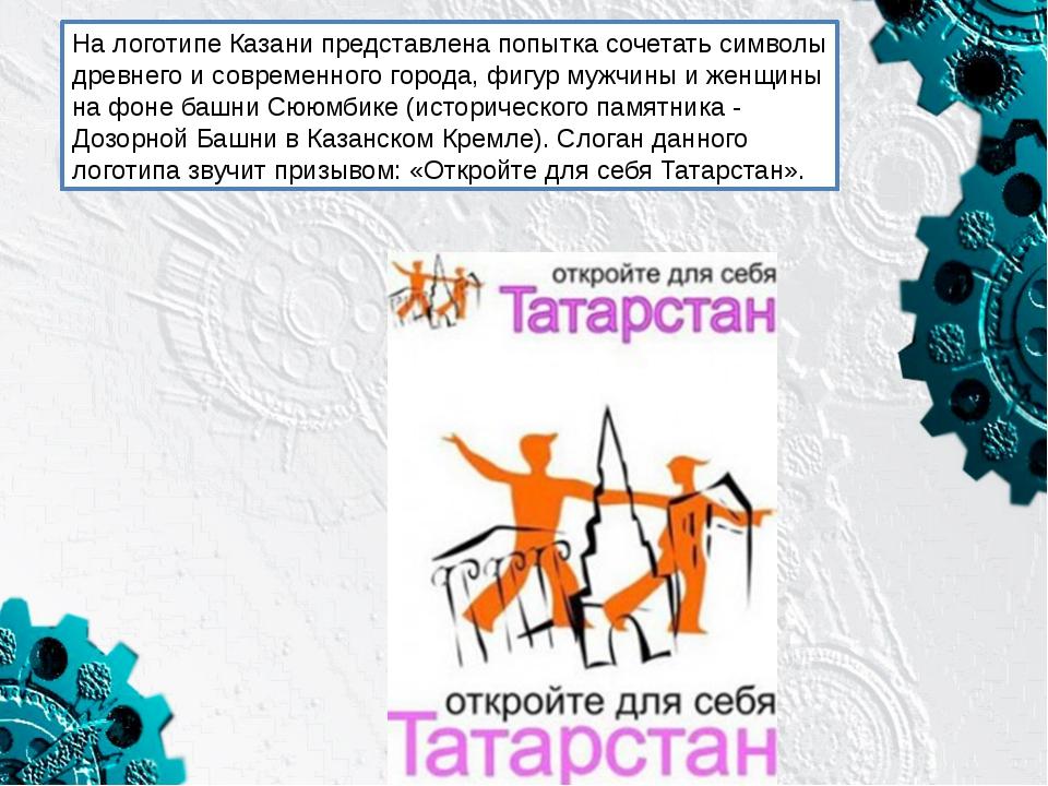 На логотипе Казани представлена попытка сочетать символы древнего и современ...
