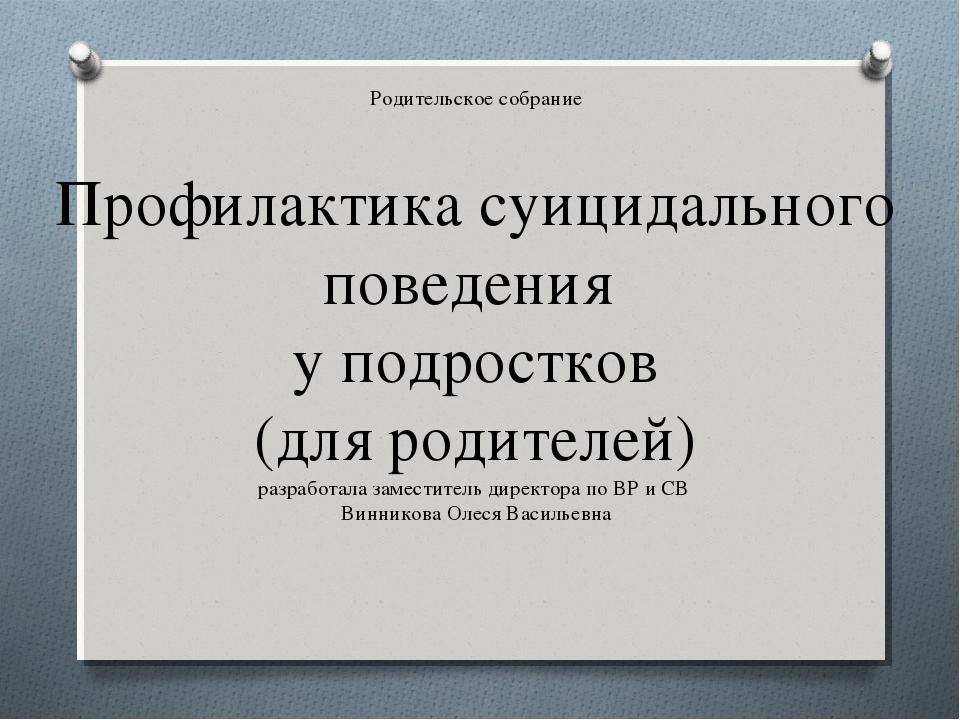 Родительское собрание Профилактика суицидального поведения у подростков (для...