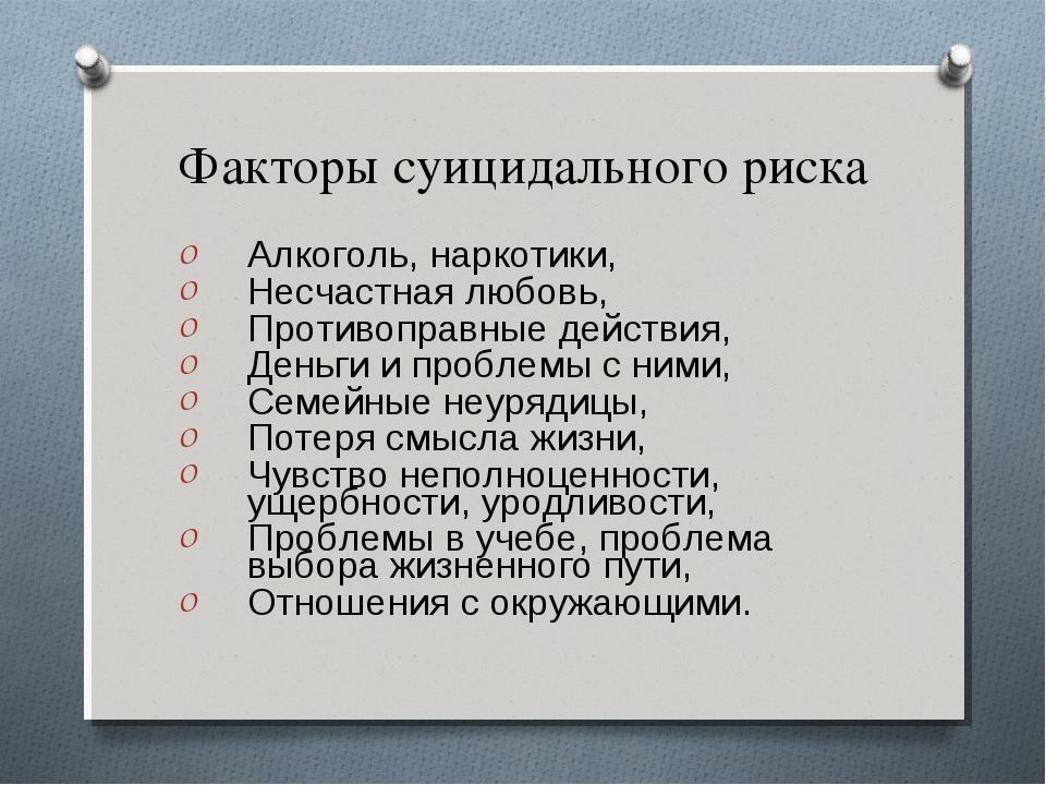 Факторы суицидального риска Алкоголь, наркотики, Несчастная любовь, Противопр...