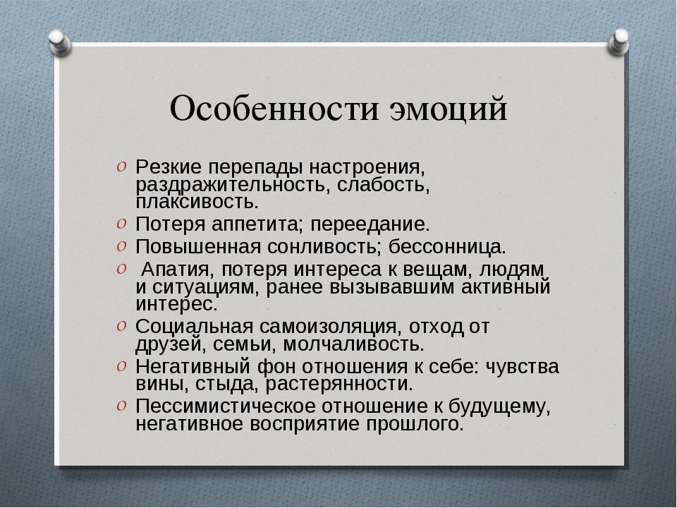 Особенности эмоций Резкие перепады настроения, раздражительность, слабость, п...