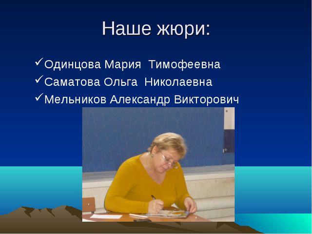 Наше жюри: Одинцова Мария Тимофеевна Саматова Ольга Николаевна Мельников Алек...