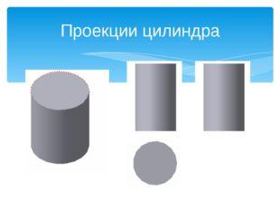 Проекции цилиндра