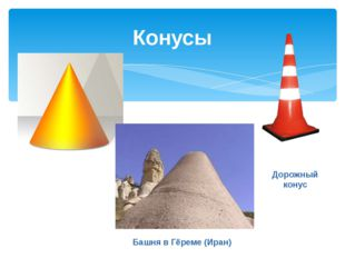 Конусы Башня в Гёреме (Иран) Дорожный конус