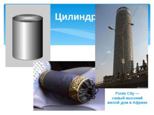 Цилиндр Ponte City — самый высокий жилой дом в Африке