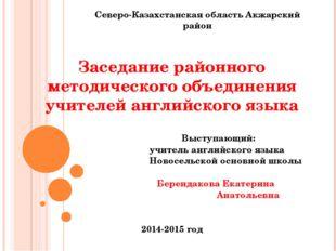 Северо-Казахстанская область Акжарский район Заседание районного методическог