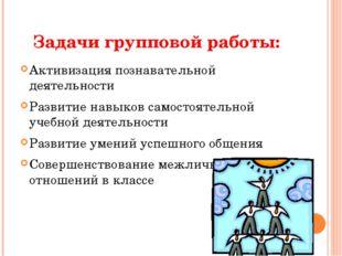 Задачи групповой работы: Активизация познавательной деятельности Развитие нав