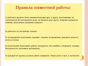 Правила совместной работы: 1) работать дружно: быть внимательными друг к друг