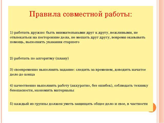 Правила совместной работы: 1) работать дружно: быть внимательными друг к друг...