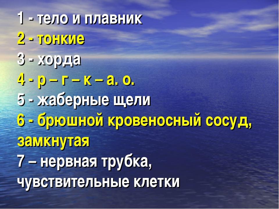 1 - тело и плавник 2 - тонкие 3 - хорда 4 - р – г – к – а. о. 5 - жаберные ще...