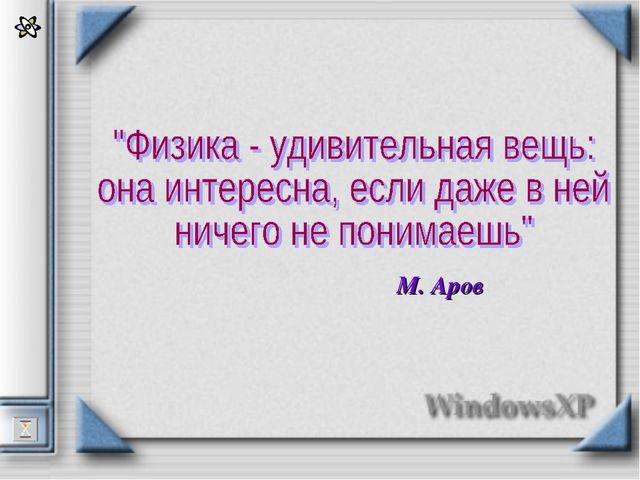 М. Аров