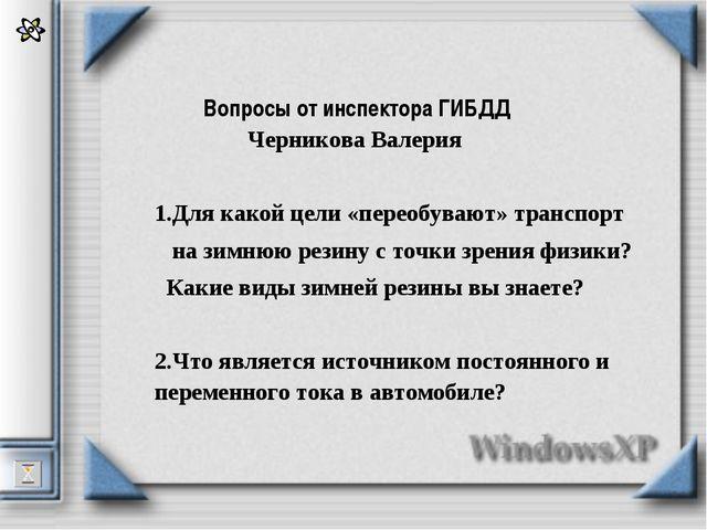 Вопросы от инспектора ГИБДД  Черникова Валерия  1.Для какой цели «переобув...