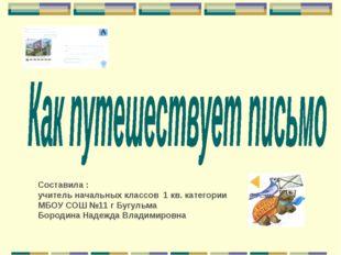 Составила : учитель начальных классов 1 кв. категории МБОУ СОШ №11 г Бугульма