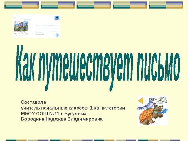 Составила : учитель начальных классов 1 кв. категории МБОУ СОШ №11 г Бугульма...