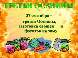 27 сентября – третьи Осенины, заготовка овощей и фруктов на зиму