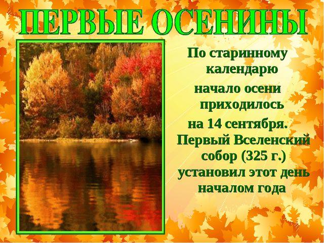 По старинному календарю начало осени приходилось на 14 сентября. Первый Вселе...