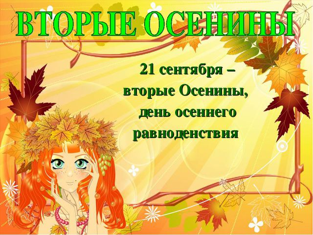 21 сентября – вторые Осенины, день осеннего равноденствия