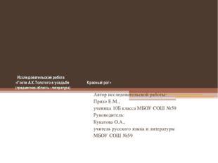 Исследовательская работа «Гости А.К.Толстого в усадьбе Красный рог» (предмет