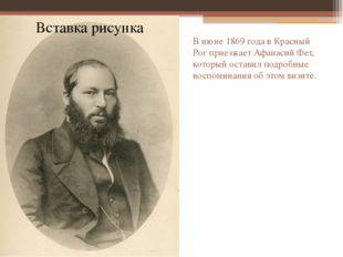 В июне 1869 года в Красный Рог приезжает Афанасий Фет, который оставил подроб
