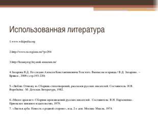 Использованная литература 1.www.wikipedia.org  2.http://www.ru-regions.ru/?p