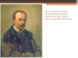 В это же время Алексей Константинович принял близкое участие в судьбе Павла А
