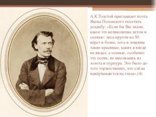 А.К.Толстой приглашает поэта Якова Полонского посетить усадьбу: «Если бы Вы з
