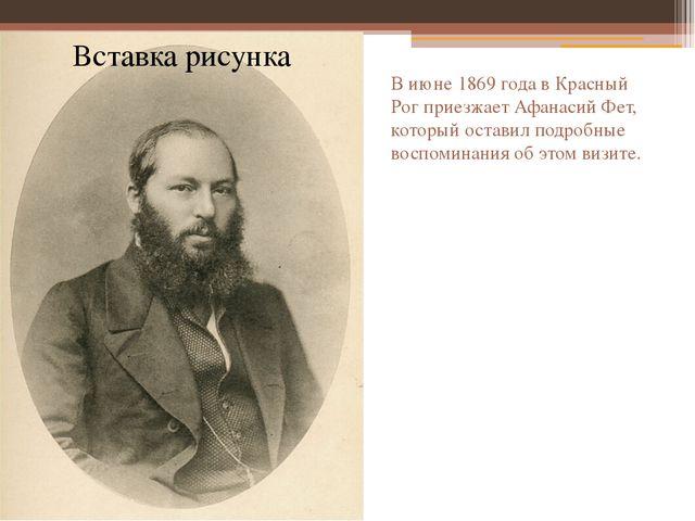 В июне 1869 года в Красный Рог приезжает Афанасий Фет, который оставил подроб...