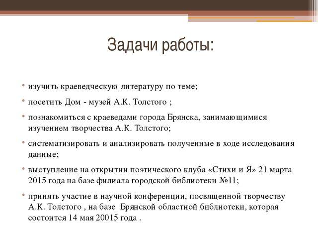 Задачи работы: изучить краеведческую литературу по теме; посетить Дом - музей...