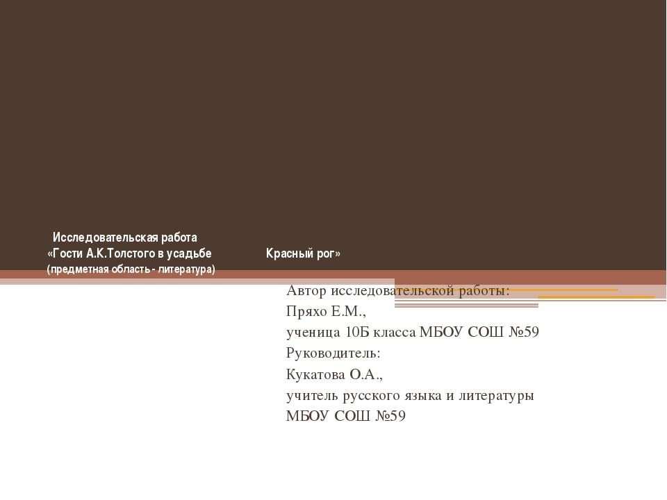 Исследовательская работа «Гости А.К.Толстого в усадьбе Красный рог» (предмет...