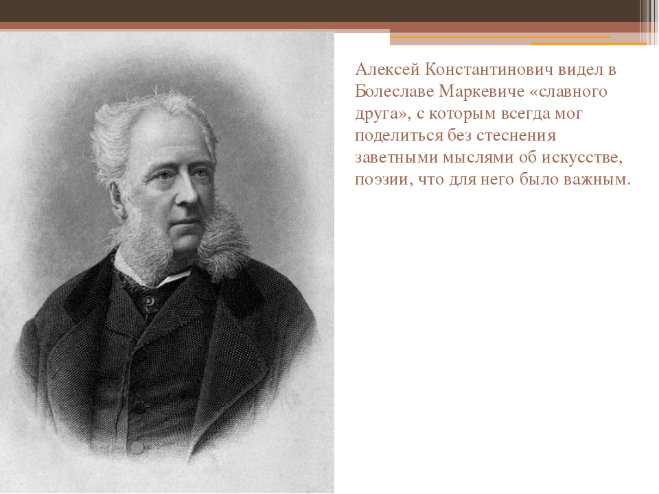 Алексей Константинович видел в Болеславе Маркевиче «славного друга», с которы...