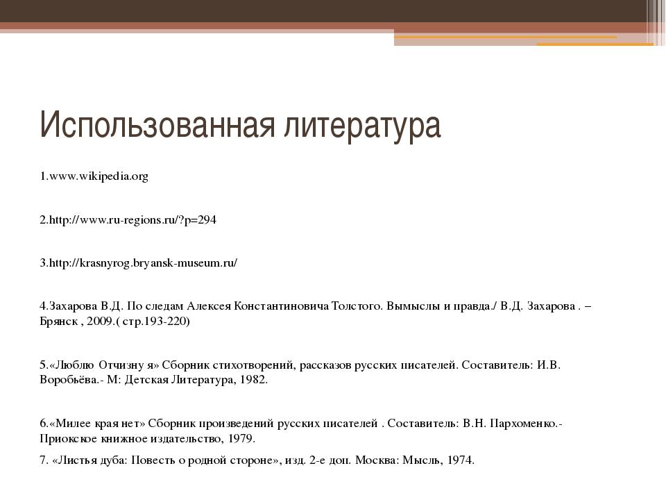 Использованная литература 1.www.wikipedia.org  2.http://www.ru-regions.ru/?p...
