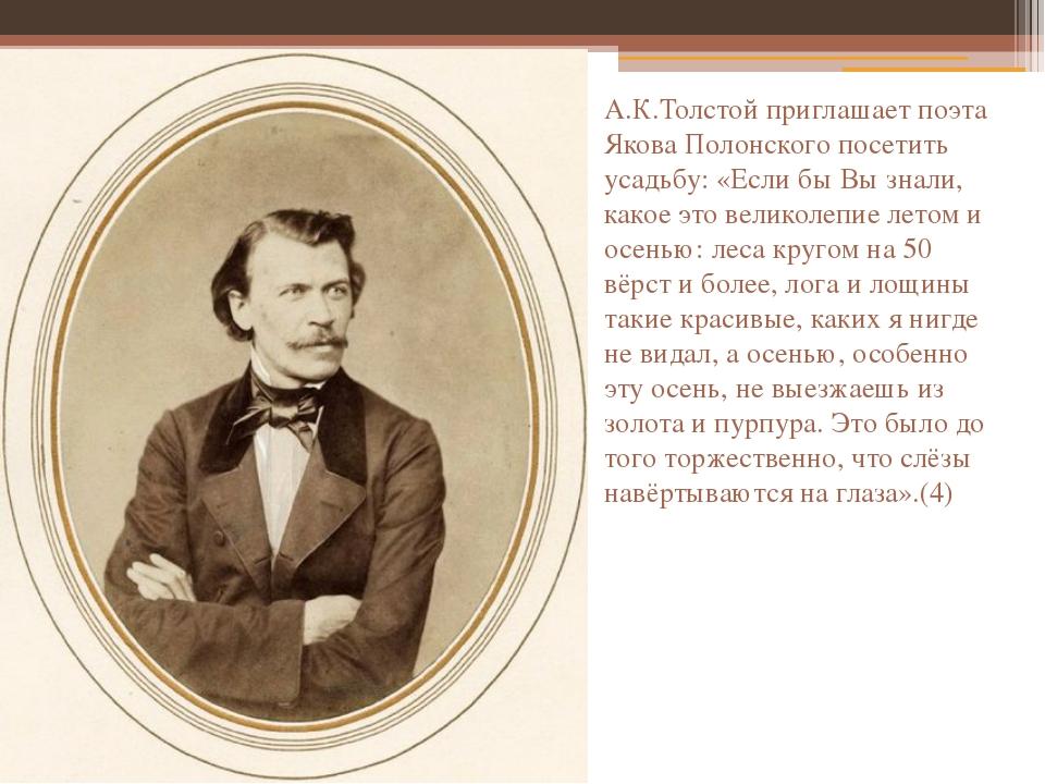 А.К.Толстой приглашает поэта Якова Полонского посетить усадьбу: «Если бы Вы з...