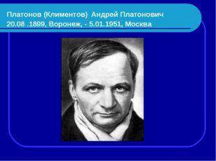 Платонов (Климентов) Андрей Платонович 20.08 .1899, Воронеж, - 5.01.1951, Мос
