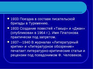 1933 Поездка в составе писательской бригады в Туркмению. 1933 Создание повест