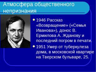 Атмосфера общественного непризнания 1946 Рассказ «Возвращение» («Семья Иванов
