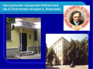 Центральная городская библиотека им.А.Платонова сегодня (г. Воронеж)