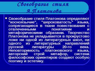 "Своеобразие стиля А.Платонова Своеобразие стиля Платонова определяют ""коснояз"