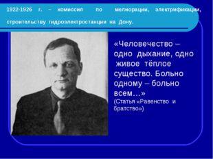 1922-1926 г. – комиссия по мелиорации, электрификации, строительству гидроэле