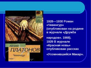 1928—1930 Роман «Чевенгур» (опубликован на родине в журнале «Дружба народов».