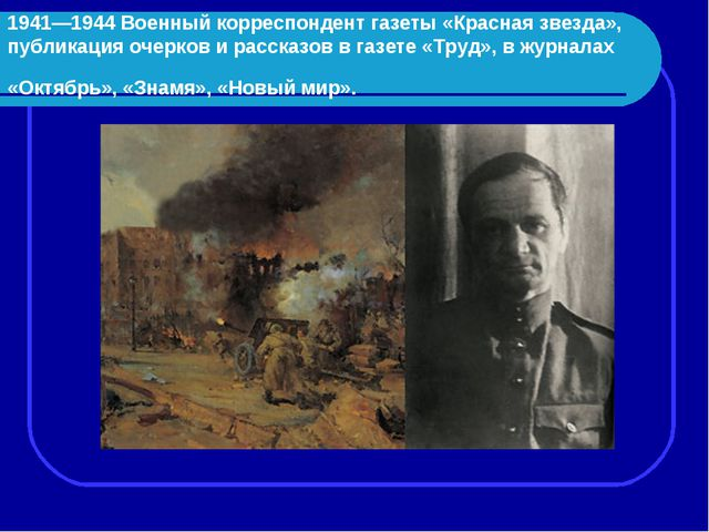 1941—1944 Военный корреспондент газеты «Красная звезда», публикация очерков и...