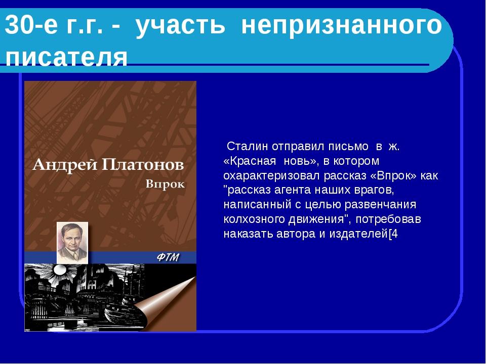 30-е г.г. - участь непризнанного писателя Сталин отправил письмо в ж. «Красна...