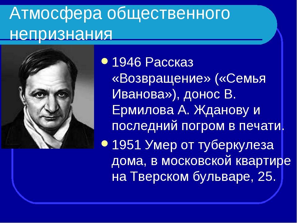 Атмосфера общественного непризнания 1946 Рассказ «Возвращение» («Семья Иванов...