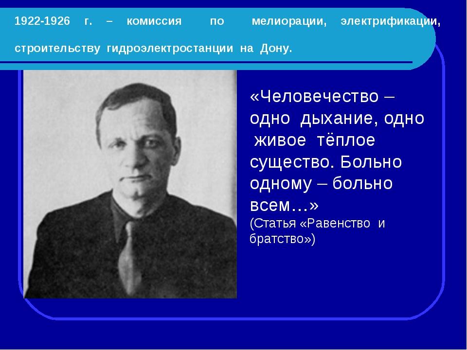 1922-1926 г. – комиссия по мелиорации, электрификации, строительству гидроэле...
