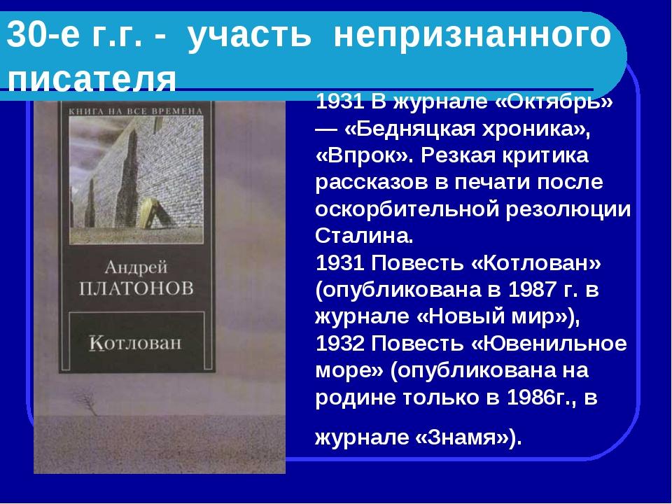 1931 В журнале «Октябрь» — «Бедняцкая хроника», «Впрок». Резкая критика расск...