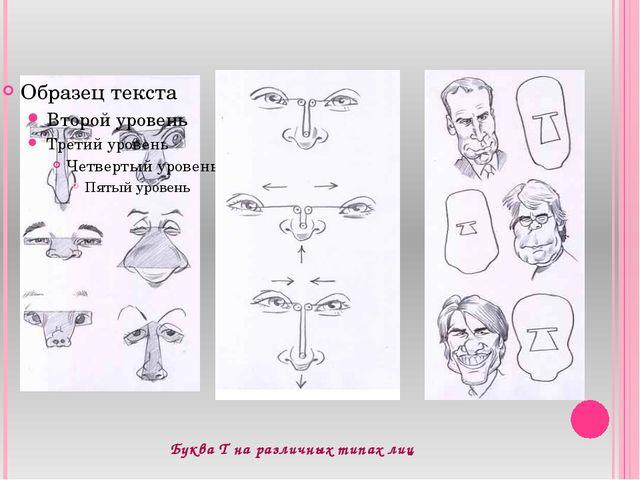 Буква Т на различных типах лиц 17