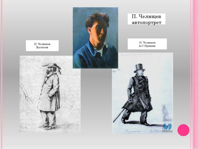 П. Челищев автопортрет П. Челищев Хастатов П. Челищев А.С.Пушкин 4