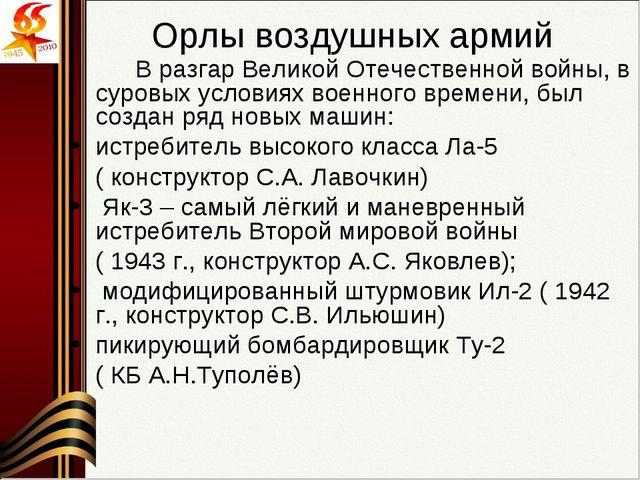 Орлы воздушных армий В разгар Великой Отечественной войны, в суровых услови...