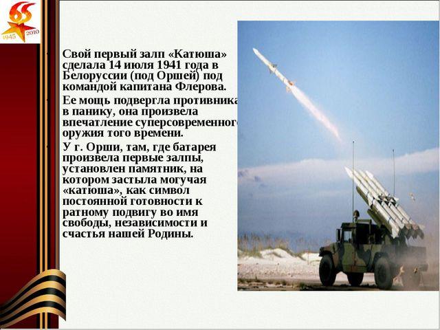 Свой первый залп «Катюша» сделала 14 июля 1941 года в Белоруссии (под Оршей)...