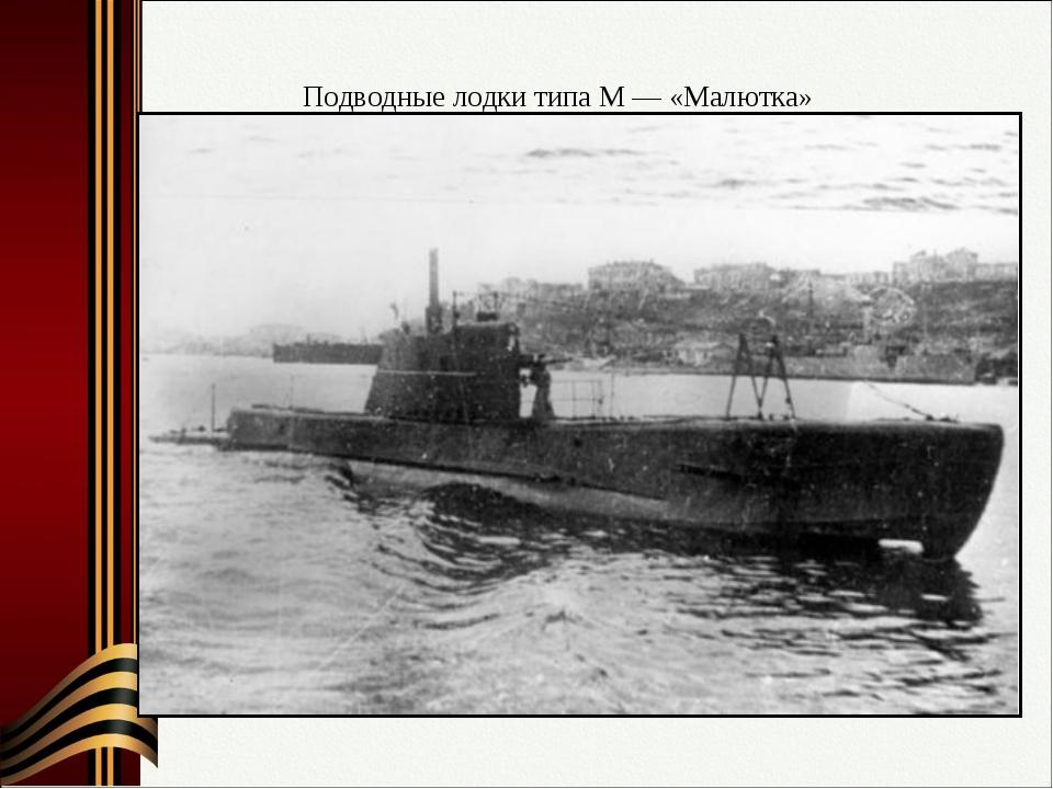 Подводные лодки типа М — «Малютка»